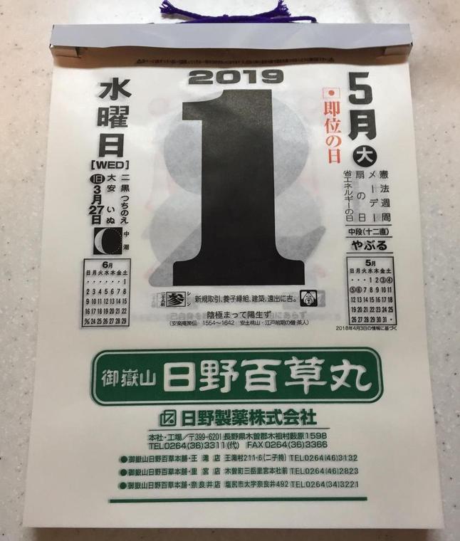 crude_drug_201905_himekuri_1.JPG
