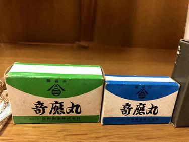 crude_drug_201906_kiougan_3.JPG