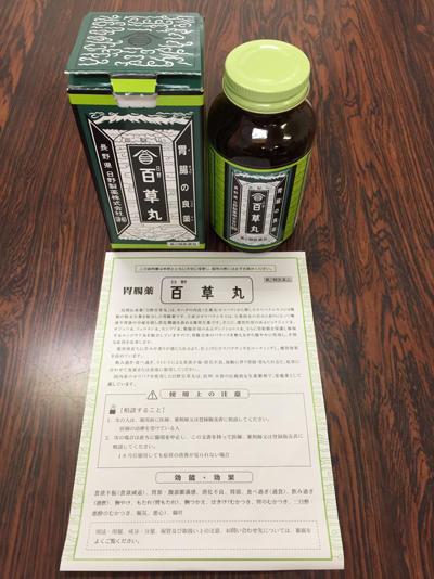 crude_drug_201905_hyakusogan_1.JPG