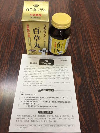 crude_drug_201905_hyakusogan_2.JPG