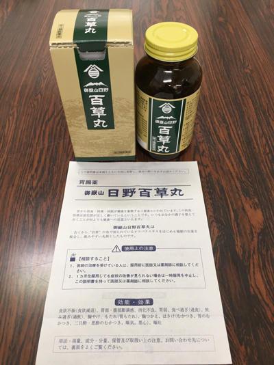 crude_drug_201905_hyakusogan_3.JPG