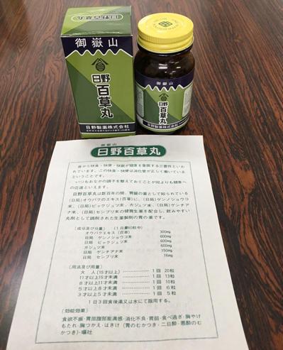 crude_drug_201905_hyakusogan_4.JPG