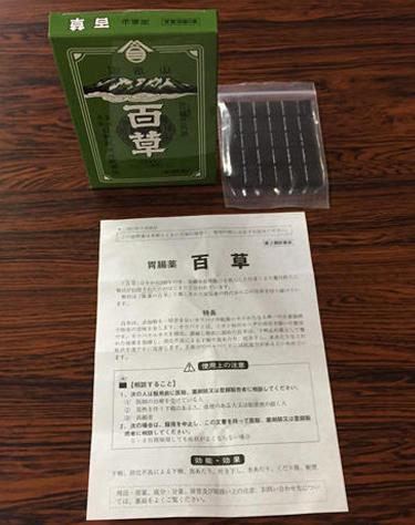 crude_drug_201906_hyakuso_5.JPG