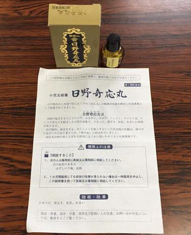 crude_drug_201906_kiougan_5.JPG