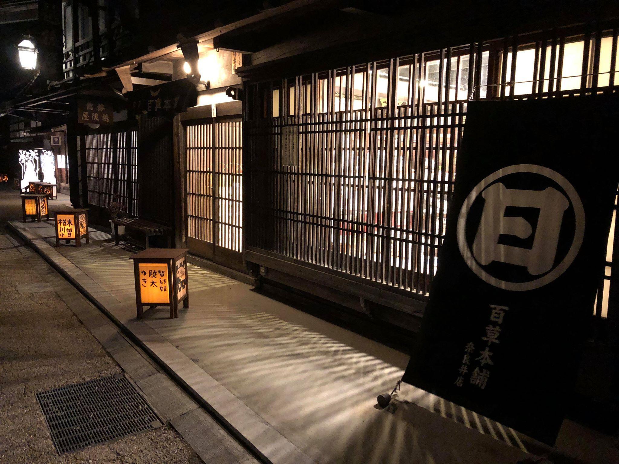 木曽 奈良井灯明まつり