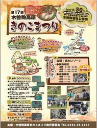 kinoko.jpg(9月30日は【きのこ祭り】)