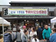 CIMG1803s.jpg(道の駅木曽福島ー7周年記念祭ー)