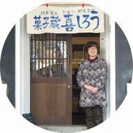 kishirou-img.jpg(地元のお菓子屋さん)