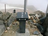 Kengasek.JPG(御嶽山三十八史跡巡り説明会)