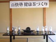 Hyaku083.jpg(紅葉の御嶽山と健康茶作り)