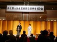 Inouej1.JPG(井上慶山先生の藍綬褒章受賞を祝う会)