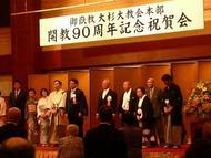 Osugi901.jpg(大杉大教会開教90周年記念大祭)