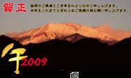 Gantan.png(09年新春)