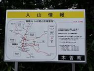 Roku01.jpg(御嶽山黒澤口登山道)