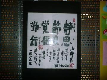 Saishun2.jpg
