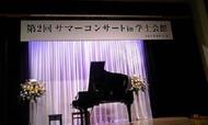 Summerc1.jpg(サマーコンサート in 学士会館)