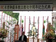 Takeikan.jpg(木曽御嶽本教立教70周年記念式典)