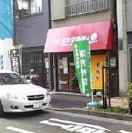 Toyodo1.jpg(浅草の東洋堂漢方を訪問)