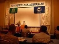 Unescof1.jpg(ユネスコ中部東ブロック大会)