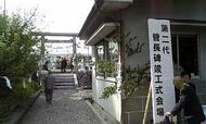 Honkyo2.jpg(木曽御嶽本教 第二代管長碑竣工式)