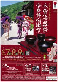 shopnews_201906_shikki_2.jpg(お祭りのお知らせ)