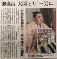 御嶽海(御嶽海優勝おめでとうございます!)