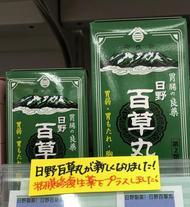 hino_blog_201910_hyakusogan.jpg(新しい日野百草丸が店頭に並んでいます!)