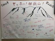 hino_blog_20191103_hello_ontakesan.jpg(ヤッホー!御嶽山!)