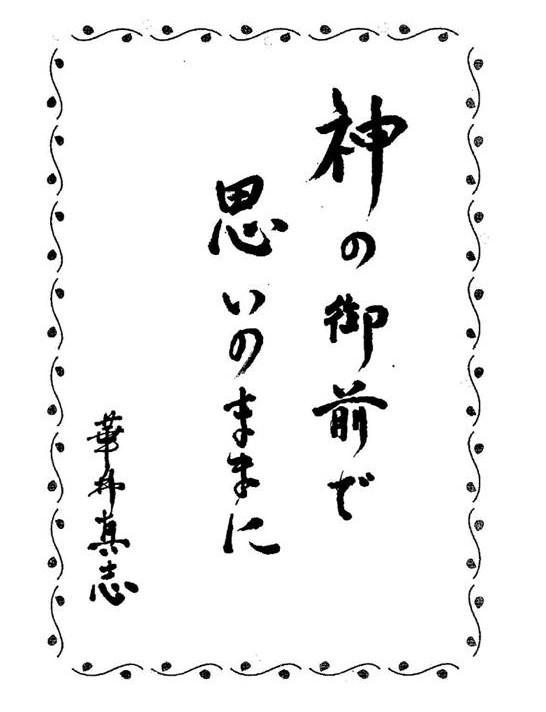 Hanai1.JPG