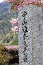 中山道奈良井宿 石碑
