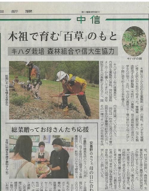 news_release_210509_shinanomainichi.jpg
