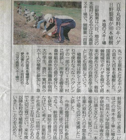 news_release_210512_chunichi.jpg