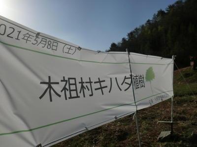 news_release_210513_kihada3.JPG