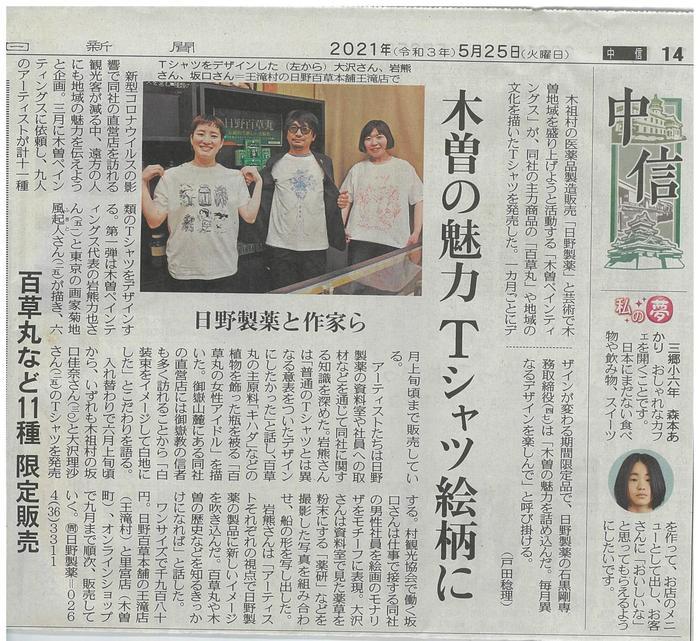 news_release_210525_kiso_tshirts_1.jpg