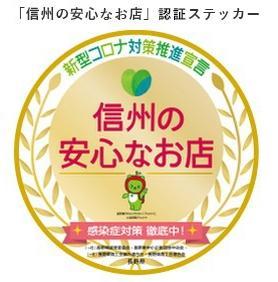 news_release_210607_nagano_logo.jpg
