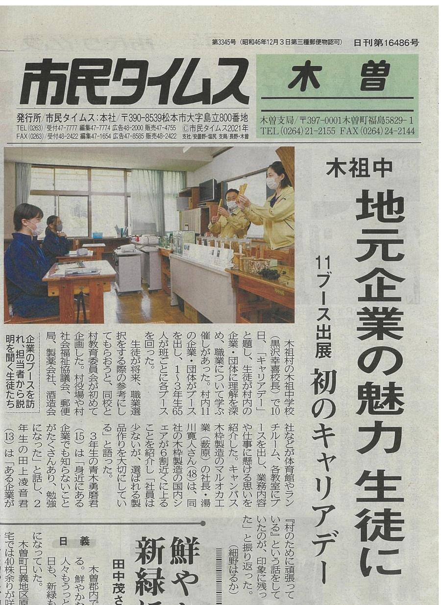 news_release_210611_careerday_1.jpg