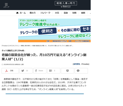 news_release_ITmedia_20200903.png