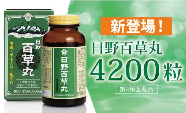 news_release_hino-hyakusogan_4200.jpg