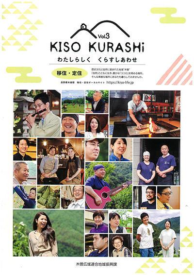 news_release_kisokurashi_1.jpg
