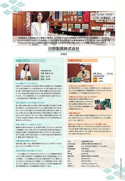 news_release_kisokurashi_2.jpg