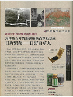 news_release_nihonyakusho_2.jpg