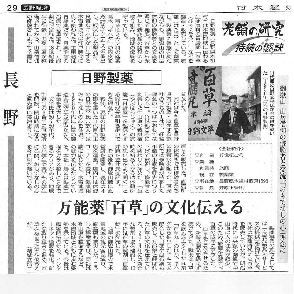 news_release_nikkei_shinise.jpg