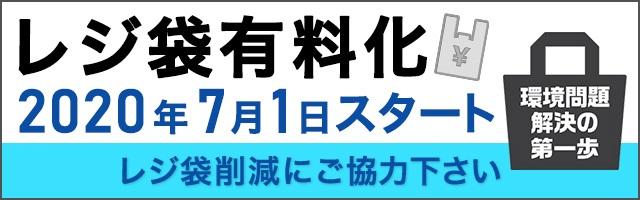news_release_rejibukuro.png