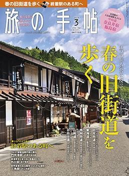 news_release_tabi2019.jpg