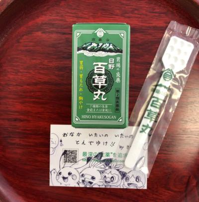 newsrelease_20200603_hyakusogan.png