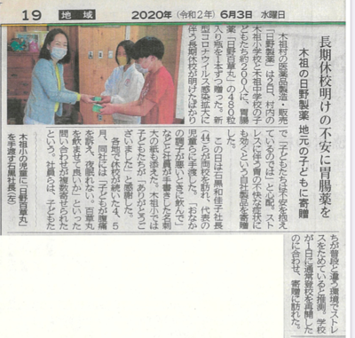newsrelease_20200603_shinanomainichi.png
