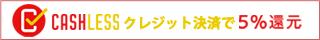 日野製薬オンラインショップは「キャッシュレス・消費者還元事業」対象店舗です。
