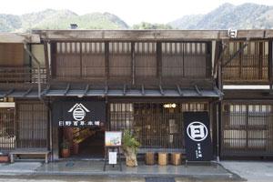 奈良井店外観