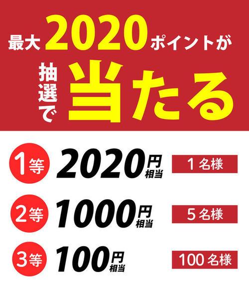 shopnews_201225_nenmatsu2.jpgのサムネイル画像