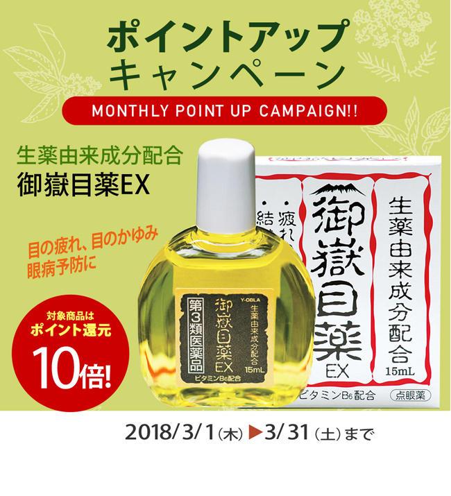 御嶽目薬EX